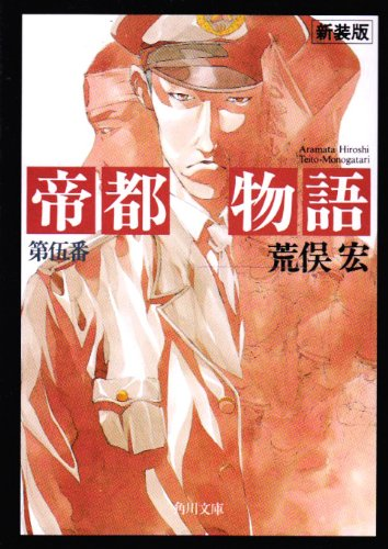 Teito monogatari. 5 [Japanese Edition]