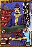 飛鳥人物伝 聖徳太子 (コミック版日本の歴史)