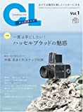 カメラ・ライフVol.1 (玄光社MOOK)