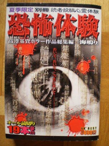 恐怖体験―読者投稿心霊体験 (ヤングキングベスト廉価版コミック)