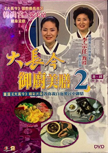 korean-royal-cuisine-vol-2-dvd-by-panorama-in-cantonese-mandarin-w-chinese-subtitle-imported-from-ho