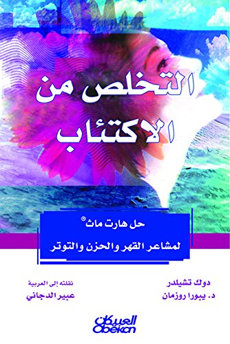 التخلص من الاكتئاب؛ هل هارت ماث لمشاعر القهر والحزن والتوتر (Arabic Edition)