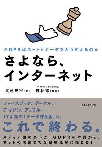 さよなら、インターネット――GDPRはネットとデータをどう変えるのか