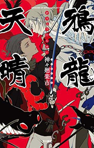 鴉龍天晴(がりょうてんせい) (ハヤカワSFシリーズJコレクション)