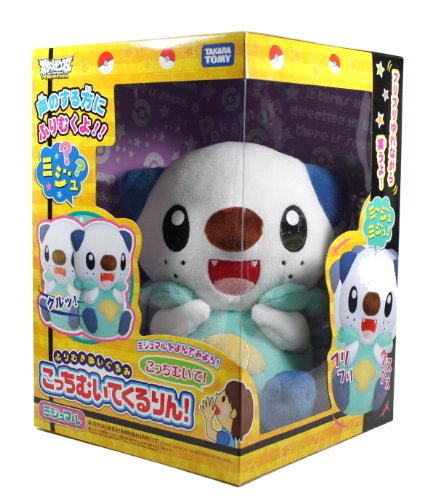 Pokemon Best Wishes Turning Talking Plush Takaratomy - Mijumaru / Oshawott
