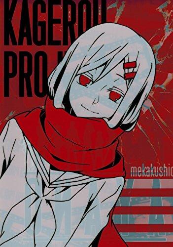 カゲロウプロジェクト メカクシ団 2014キャラクタークリアファイル アヤノの商品画像