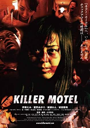 Amazon com: Japanese Movie - Killer Motel [Japan DVD] TOBA