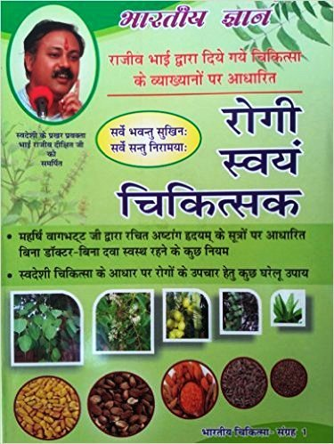 Rogi Swayam Chikitsak; Focuses on Ayurveda; daily habits; change your life as per Ayurveda for Healthy Life; Medicine; Healthy Living & Wellness; Natural Health; Science of Ayurveda; Self healing; Ayurvedic Knowledge; Self Care; Home Remedies; Kitchen