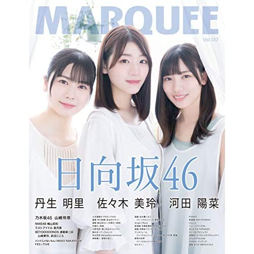 MARQUEE Vol.137 表紙画像