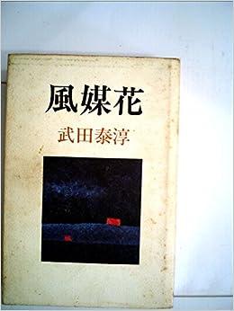 風媒花 (1952年) | |本 | 通販 | Amazon