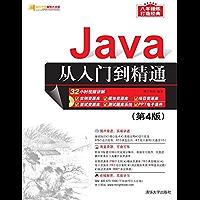 Java从入门到精通(第4版) (软件开发视频大讲堂)