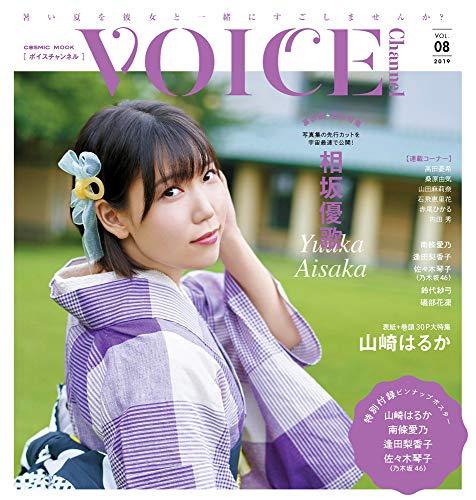 VOICE Channel 最新号 追加画像