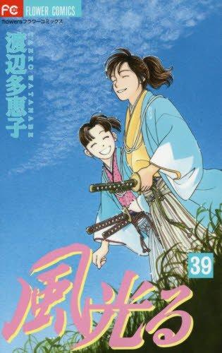 風光る 39 (フラワーコミックス)