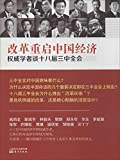 img - for China's economic reform and reboot: Third Plenary Session of authoritative scholars talk about eighteen(Chinese Edition) book / textbook / text book