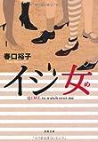 イジ女 (双葉文庫)