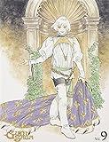 グイン・サーガ Vol.9 【完全生産限定版】 [DVD]