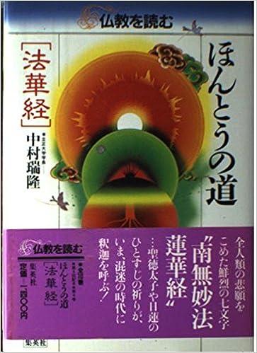 ほんとうの道―法華経 (仏教を読...