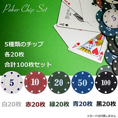 [スポンサー プロダクト]カジノチップ (子供から大人まで楽しめる) ポーカーチップ カジノ コイン チップ ブラックジャック トランプゲーム テーブルゲーム 各種20枚 100枚 お子様のおもちゃにも人気です 【Amidagure】