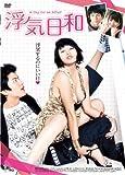 [DVD]浮気日和