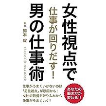 jyoseisitenndesigotogamawaridasuotokonosigotojyutu (Japanese Edition)