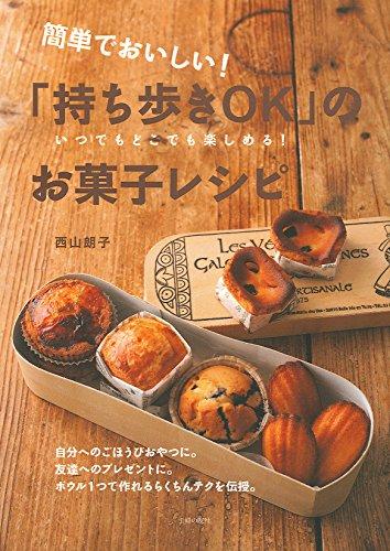 簡単でおいしい! 「持ち歩きOK」のお菓子レシピ―いつでもどこでも楽しめる!