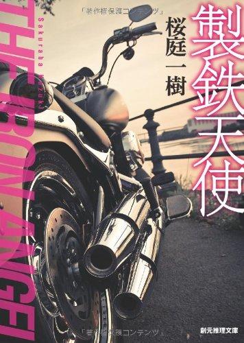 製鉄天使 (創元推理文庫)