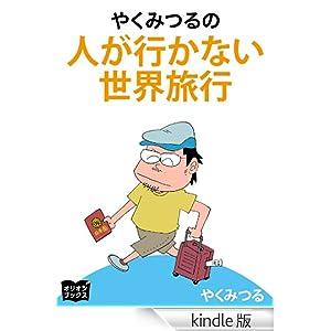 『やくみつるの人が行かない世界旅行 [Kindle版]』