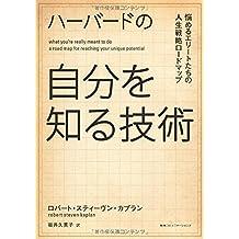 Habado no jibun o shiru gijutsu : Nayameru eritotachi no jinsei senryaku rodo mappu.