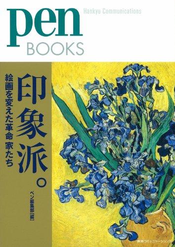 ペンブックス12 印象派。絵画を変えた革命家たち (Pen BOOKS)