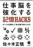 仕事脳を強化する記憶HACKS