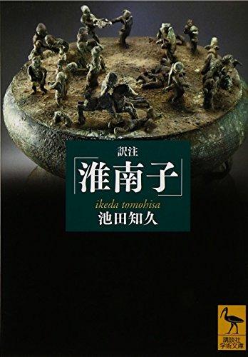 訳注「淮南子」 (講談社学術文庫)