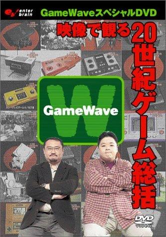 ゲームウェーブスペシャルDVD 映像で観る20世紀ゲーム総括