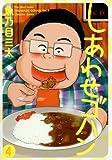 しあわせゴハン 4 (ヤングジャンプコミックス)