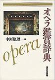 オペラ鑑賞辞典