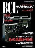 BCLラジオカタログ(三才ムック VOL. 150)