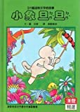 Baby elephant Dandan (Traditional Chinese Edition)