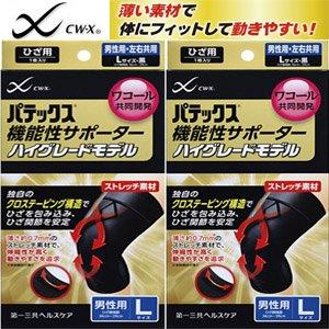 【2個】パテックス 機能性サポーター ハイグレードモデル ひざ用 男性用 (Lサイズx2個)4987107614728