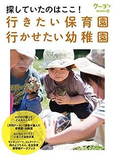 行きたい保育園・行かせたい幼稚園 探していたのはここ! (クーヨンBOOKS) | 月刊クーヨン編集部 |本 | 通販 | Amazon