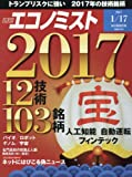 エコノミスト 2017年 1/17 号 [雑誌]