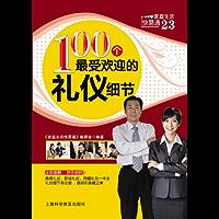 100个最受欢迎的礼仪细节 (家庭生活快易通)