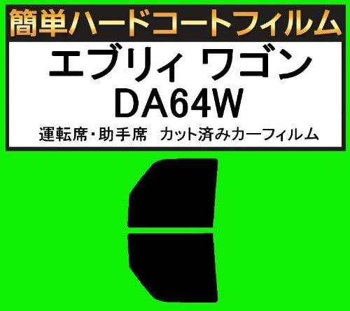 関西自動車フィルム 運転席、助手席 簡単ハードコートフィルム スズキ エブリィ ワゴン DA64W カット済みカーフィルム 車検非対応 ブラック
