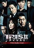 [DVD]IRIS2-アイリス2-:ラスト・ジェネレーション<ノーカット完全版> DVD-BOXI