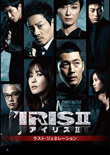 IRIS2-アイリス2-
