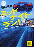 Midnight Run! (Kodansha Bunko) (2012) ISBN: 4062773716 [Japanese Import]