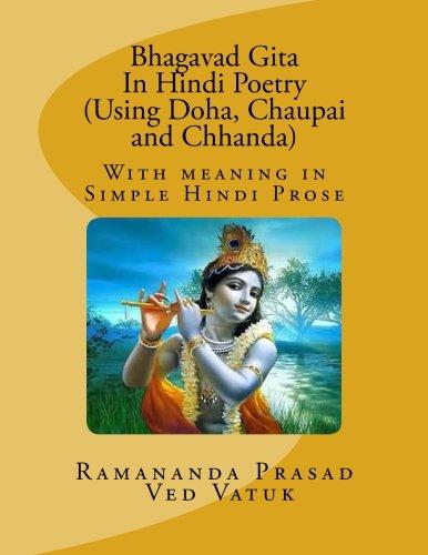 Bhagavad Gita In Hindi Poetry (Using Lyrics of Doha, Chaupai and Chhanda): With meaning in Simple Hindi Prose (Hindi Edition)