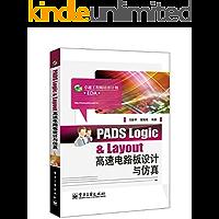 PADS Logic & Layout高速电路板设计与仿真 (卓越工程师培养计划)