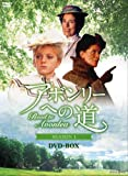 [DVD]アボンリーヘの道 SEASON1 DVD-BOX