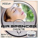 栄光社 車用 芳香消臭剤  エアースペンサー  カートリッジ 置き型 詰め替え用 クロエット 40g A45
