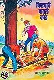 Marathi Children's Books