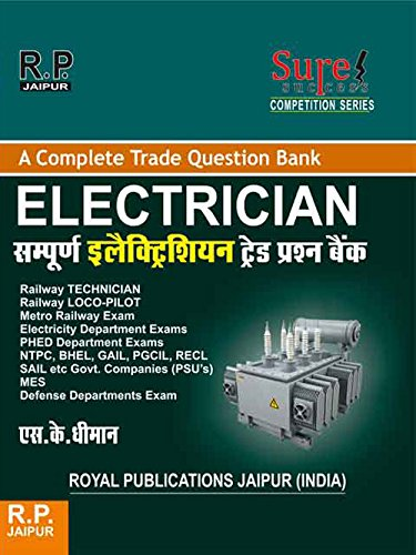 electrical basick question in hindi